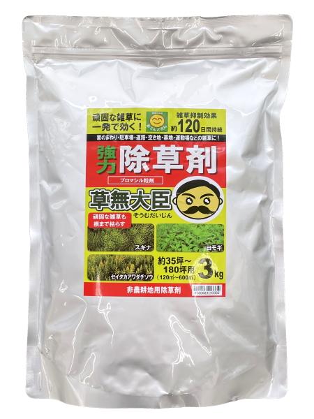 草無大臣(そうむだいじん)ブロマシル粒剤3kg