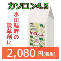 カソロン粒剤4.5