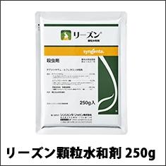 リーズン顆粒水和剤 250g