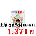 土壌改良資材 EB-a 1L