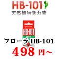 フローラ 天然植物活力剤 HB-101