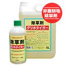 グリホサート液剤