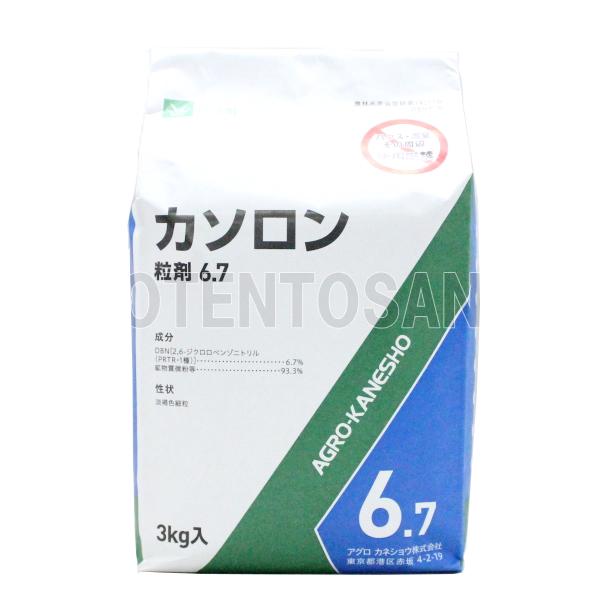 カソロン6.7粒剤