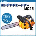 エンジンチェーンソー MC25