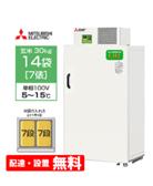 三菱電機 玄米保冷庫 14袋用 HR14A