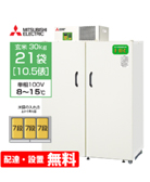 三菱電機 玄米保冷庫 21袋用 HR21A