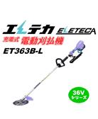 マルナカ 充電式 電動刈払機 エレテカ ET363B-L