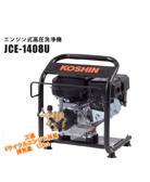 工進エンジン式高圧洗浄機JCE-1408U