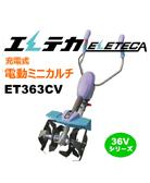 マルナカエレテカシリーズ充電式電動ミニカルチ ET363CV