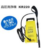 高圧洗浄機 1450W(100V) KR220