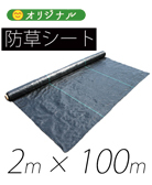 防草シート巾2m×長さ100m