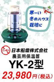 農芸用保温器 YK-2